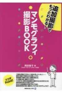 マンモグラフィ撮影BOOK