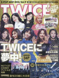 K-POP BEST IDOL 〈Vol.9〉 TWICE Love G-MOOK