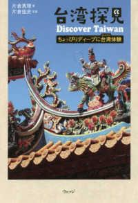 台湾探見 Discover Taiwan  ちょっぴりディープに台湾体験