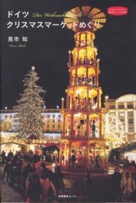 ドイツクリスマスマーケットめぐり = Der Weihnachtsmarkt 私のとっておき