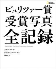 ピュリツァ−賞受賞写真全記録