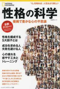 性格の科学 複雑で豊かな心の不思議 日経BPムック ; . ナショナルジオグラフィック別冊