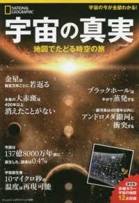 宇宙の真実 地図でたどる時空の旅 日経BPムック ナショナルジオグラフィック別冊