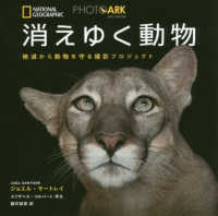 PHOTO ARK消えゆく動物 - National Geographic 絶滅から動