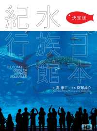 日本水族館紀行 決定版