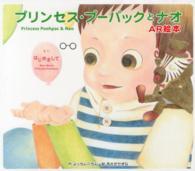 プリンセス・プ-パックとナオ #1 AR絵本