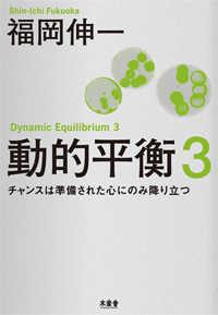 チャンスは準備された心にのみ降り立つ 動的平衡 / 福岡伸一著 ; 3