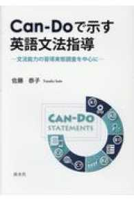 Can-Doで示す英語文法指導 - 文法能力の習得実態調査を中心に