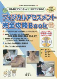 Early Mobilization Mook<br> フィジカルアセスメント完全攻略Book―誰も教えてくれないコツがここにある!