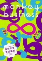 モンキ-ビジネス v.5
