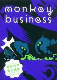 モンキ-ビジネス v.11(2010 Fall)