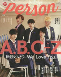 TOKYO NEWS MOOK<br> TVガイドPERSON 〈vol.85〉 - 話題のPERSONの素顔に迫るPHOTOマガジン A.B.C-Z 伝説という、We Love You.