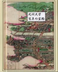 九州大学百年の宝物