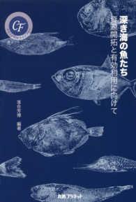 深き海の魚たち