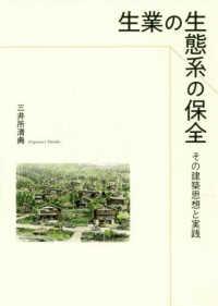 生業の生態系の保存 その建築思想と実践