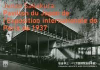 坂倉準三「パリ万国博覧会日本館」 Junzo Sakakura Pavillon du Japon de l'Exposition internationale de Paris de 1937 Modern movement