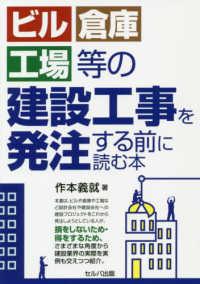 ビル・倉庫・工事等の建設工事を発注する前に読む本