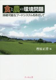 食と農の環境問題