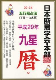 五行易占法九星暦(丁酉一白水星) 〈平成29年版〉