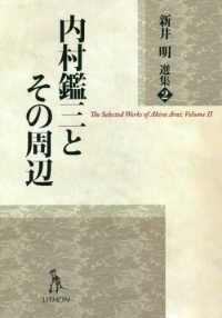 内村鑑三とその周辺 新井明選集