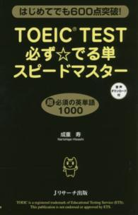 TOEIC TEST必ず☆でる単スピ-ドマスタ- はじめてでも600点突破!