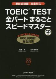 TOEIC TEST全パ-トまるごとスピ-ドマスタ- 新形式問題完全対応