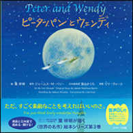 ピ-タ-パンとウェンディミニ版 CD付