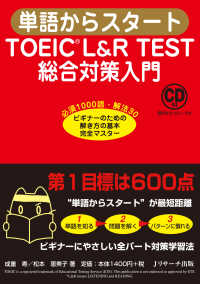 単語からスタ-トTOEIC L&R TEST総合対策入門 必須1000語・解法30 ビギナ-のための解き方の