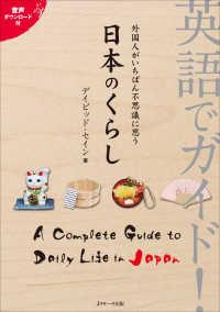 英語でガイド!外国人がいちばん不思議に思う日本のくらし