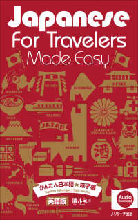 Japanese for Travelers Made Easy かんたん日本語
