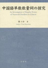中国語単数数量詞の探究