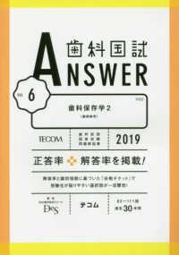 歯科保存学 2 ; 歯周病学 2019-6 歯科国試Answer