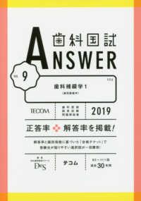 歯科補綴学 1; 歯冠義歯学 ; 写真集 2019-9S 歯科国試Answer