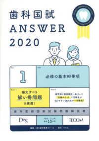 必修の基本的事項 2020-1 歯科国試Answer