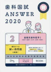 基礎系歯科医学 1 ; 解剖学/組織学/生化学/生理学/病理学 2020-2 歯科国試Answer