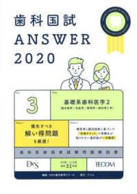 基礎系歯科医学 2 ; 微生物学/免疫学/薬理学/歯科理工学 2020-3 歯科国試Answer