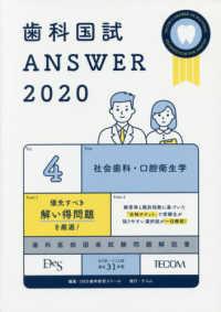 社会歯科・口腔衛生学 2020-4 歯科国試Answer