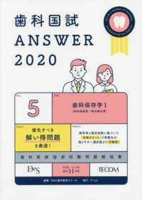 歯科保存学 1 ; 歯内療法学/保存修復学 ; 写真集 2020-5S 歯科国試Answer