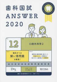 口腔外科学 各論2 ; 写真集 2020-12S 歯科国試Answer