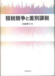 租税競争と差別課税 / 大島考介 ...