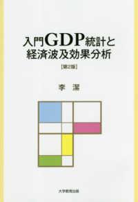 入門GDP統計と経済波及効果分析  第2版