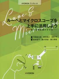 ルーペとマイクロスコープを上手に活用しよう ; 拡大視野診療のすすめ HYORONブックレット