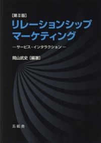 リレーションシップ・マーケティング  第2版 サービス・インタラクション