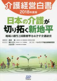 日本の介護が切り拓く新地平 地域の創生と国際標準をめざす介護経営