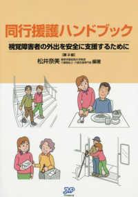 同行援護ハンドブック 視覚障害者の外出を安全に支援するために