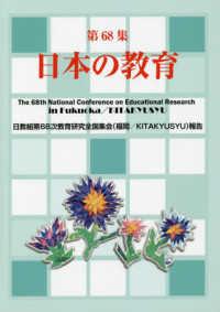 日本の教育 第68集