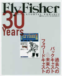 Fly Fisher 30Years 過去へのバックキャスト&未来のフォワードキャスト 別冊つり人