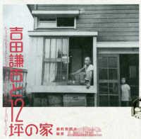 吉田謙吉と12坪の家 劇的空間の秘密 Lixil booklet
