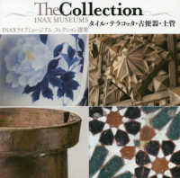 The Collection INAX MUSEUMS - タイル・テラコッタ・古便器・土管 INAXライブミ