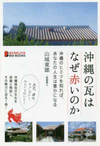 沖縄の瓦はなぜ赤いのか 沖縄のヒミツを知れば、あなたの人生は豊かになる